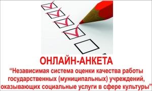 Независимая оценка качества