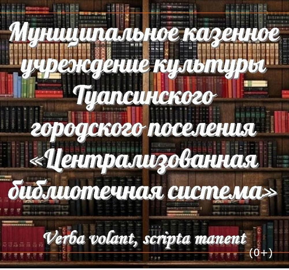 """МКУК ТГП """"Централизованная библиотечная система"""""""